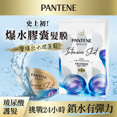 Pantene High Intensity Moisturizing Capsule Hair Mask (บางเบาและให้ความชุ่มชื้น) (12mlx6)