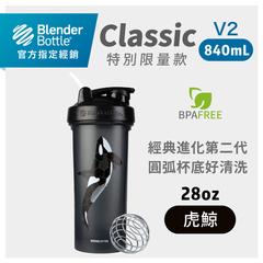 [ขวดปั่น] Classic-V2 Classic Leakproof Shaker Cup 28oz/840ml- Summer Special Edition Orca