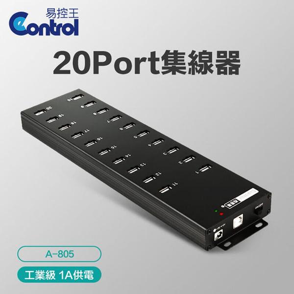 (易控王)[Easy Control King] SIPOLAR Industrial Grade USB2.0 20 Port Hub 20Port Hub (40-732-01)