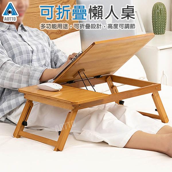 [AOTTO] โต๊ะเอนกประสงค์ พับและปรับระดับได้แบบพกพา (โต๊ะเอนกประสงค์ โต๊ะแท็บเล็ต โต๊ะแล็ปท็อป โต๊ะเรียน)