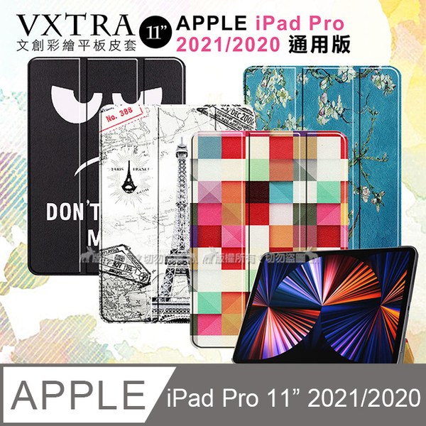 VXTRA iPad Pro 11-inch version of the 2021/2020 general cultural and creative painting invisible magnetic leather flat protective cover