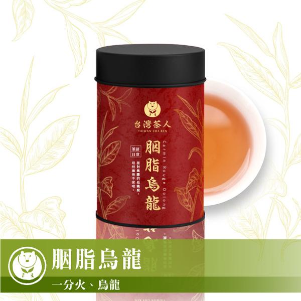 【台灣茶人】胭脂烏龍(75g/罐)-茶與日常系列
