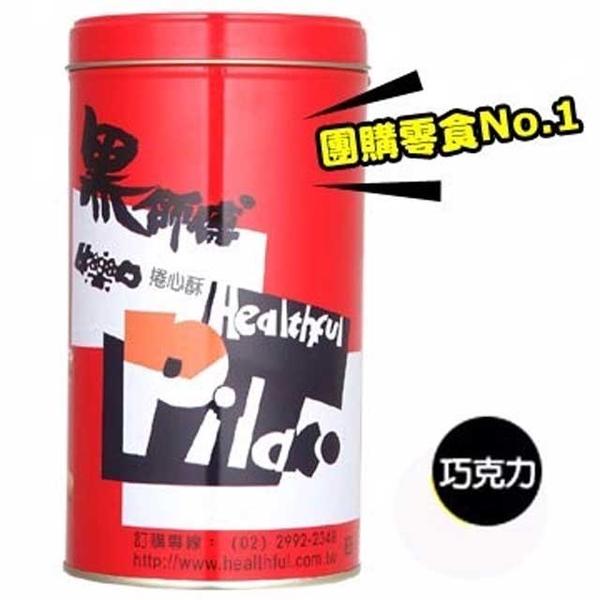 [黑師傅] 捲心酥 巧克力口味 (400g)