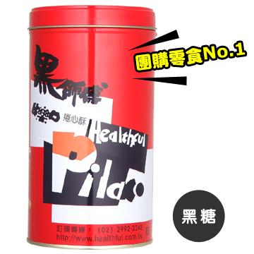 [黑師傅] 捲心酥 黑糖 (400g)
