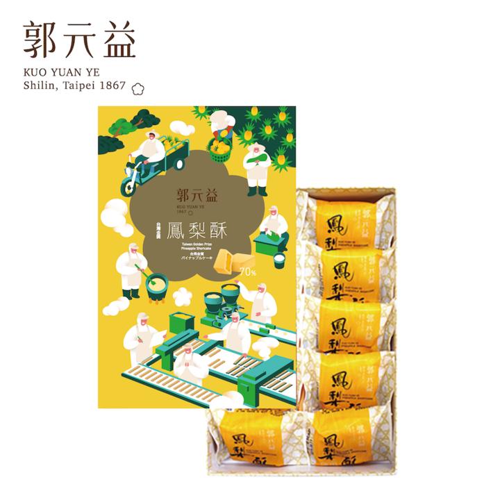 [郭元益] 金獎鳳黃酥10入 (附提袋)