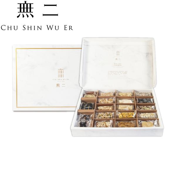 [無二] 初心真摯20品禮盒 (附提袋)