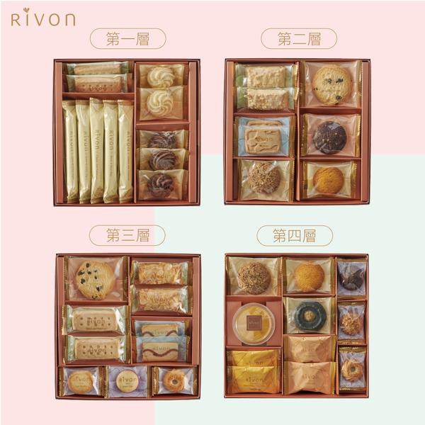 [禮坊] 綜合餅乾禮盒-芙洛拉(2+2層)  (附提袋)