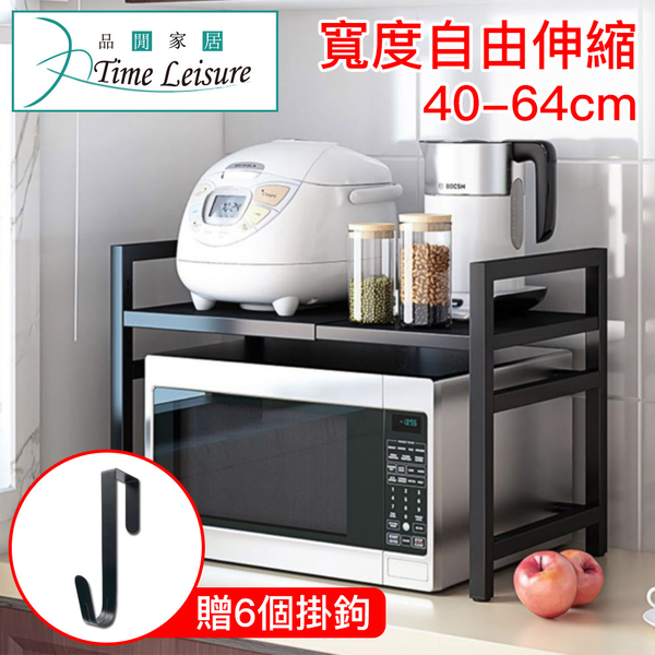 Time Leisure scalable microwave oven shelf / rack stainless steel appliances / kitchen storage rack storage