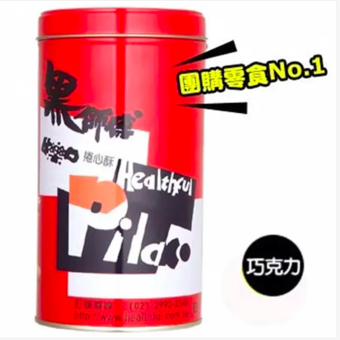 [黑師傅] 捲心酥 巧克力口味 (400g) x3盒