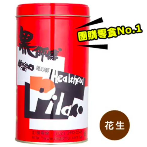 [黑師傅] 捲心酥 花生  (400g) x3盒