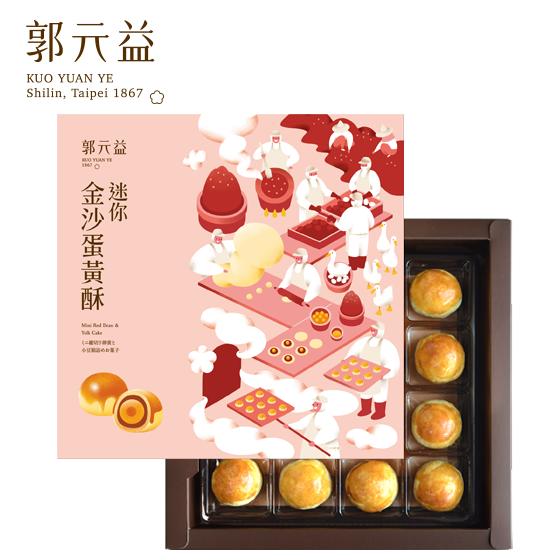 [郭元益] 迷你金沙蛋黃酥 16入 x3盒 (附提袋)