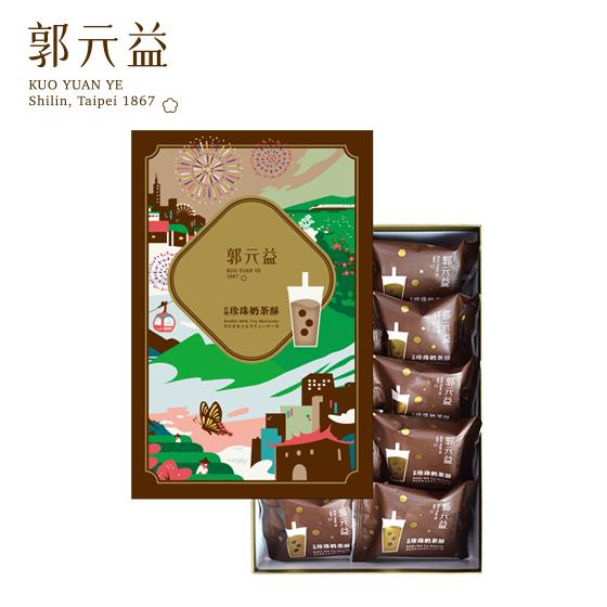 [郭元益] 台灣珍珠奶茶酥10入 x3盒 (附提袋)