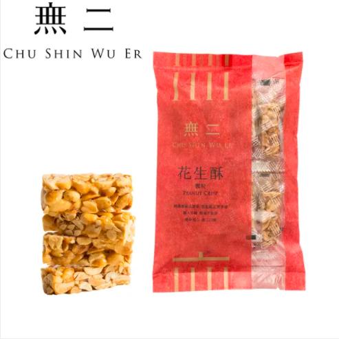 [無二] 經典系列_花生酥 (顆粒) x3袋