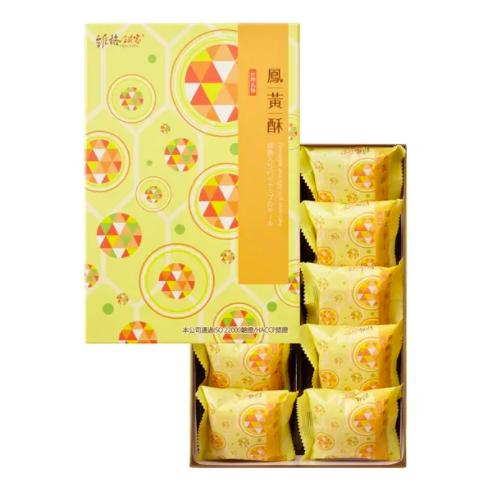 [維格餅家] 鳳黃酥10入 x3盒 (附提袋)