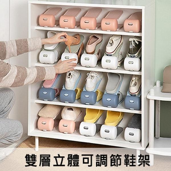 無印日式雙層立體可調節鞋架