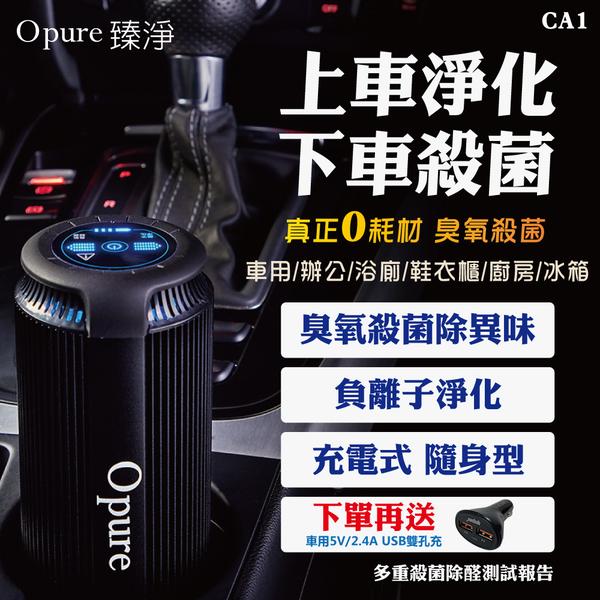 (opure)[Opure Zhenjing Technology] CA-1 Ozone Sterilization Portable Negative Ion Purification Cleaner
