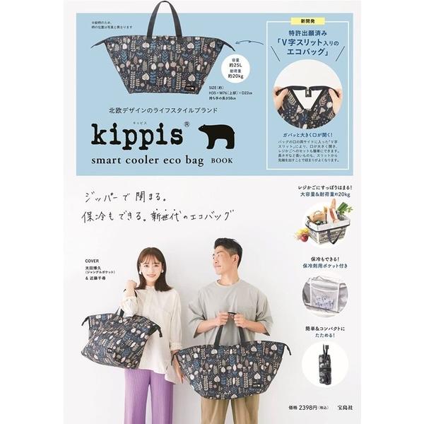 kippis時尚特刊:附環保提袋