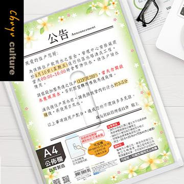 (chuyuculture)MB-05009 A4 acrylic bulletin board