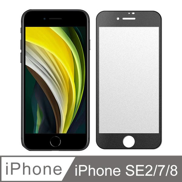 (SHOWHAN)[SHOWHAN] iPhone SE2/7/8 2.5D Gaming Grade Matte Full Version Full Glue 9H Tempered Glass Sticker-Black