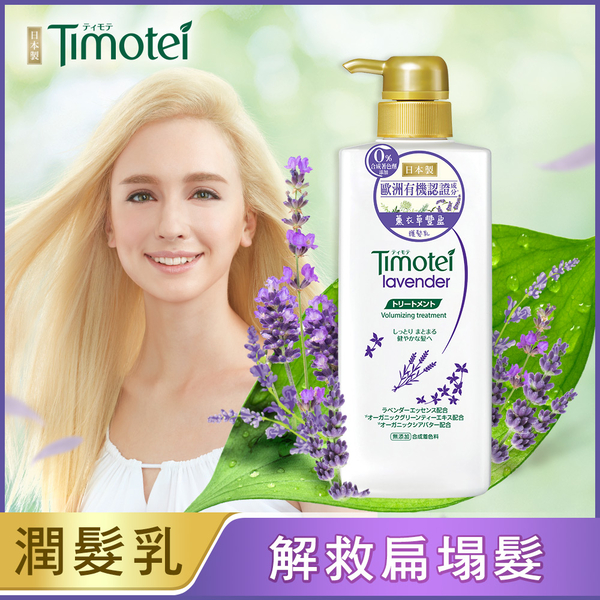 (Timotei)Dimu Butterfly Lavender Rich Botanical Extract Shampoo 500G