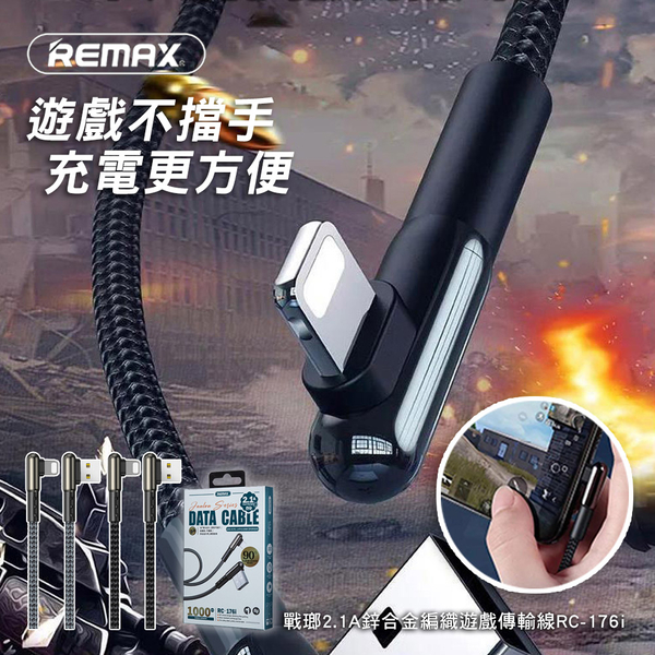 (Miworks)[REMAX] Players recommend Lightning Zhanlang 2.1A Zinc Alloy Braided Game Transmission Line Black