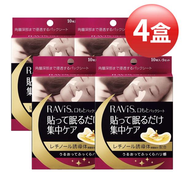 【森下仁丹 Ravis】法令紋膜 4盒組(共40片/20對入)