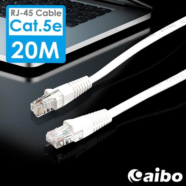 (aibo)aibo Cat.5e RJ45 Hight-Speed high-speed network transmission line-20M (CBA-20RJ45)