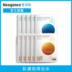 Neogence HA9 มาส์กไวท์เทนนิ่งที่ให้ความชุ่มชื้นเป็นพิเศษ 10 ชิ้น ชุดรีฟิล (รวม 50 ชิ้น)