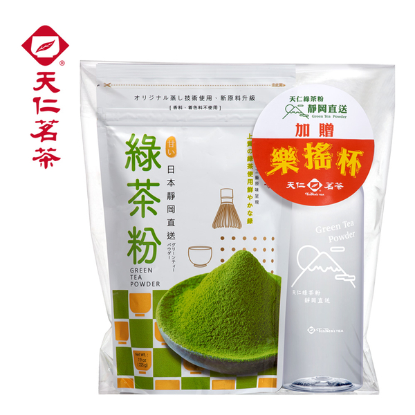 【天仁茗茶】 綠茶粉(225克)加贈 樂搖杯500ml