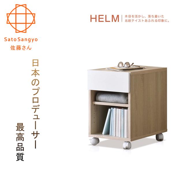[Sato] HELM ตู้กิจกรรมลิ้นชักเดี่ยว กวางขาว ป่ากวางขาว‧กว้าง 35 ซม.