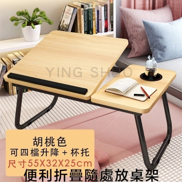 Universal Multifunctional พับโต๊ะธรรมดา (55x32 ซม.) โต๊ะคอมพิวเตอร์/โต๊ะเตียง/โต๊ะโน๊ตบุ๊ค/หอพักวอลนัท