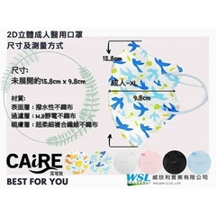 CaiRE หน้ากากอนามัยสำหรับผู้ใหญ่ 2 มิติ (กล่อง 50 ชิ้น)-Moonlight White