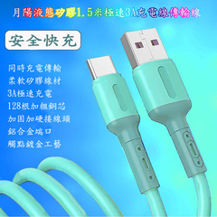 Yueyang Android Mirco USB Liquid Silicone 1.5m Super Speed 3A สายชาร์จสายส่ง (ANW15)