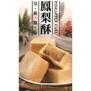[MEI SHIAN] เค้กสับปะรดเหมยเซียง x 10 กล่อง (กล่องละ 12 ชิ้น)