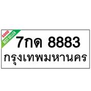 ทะเบียนรถ8883- 7กด8883 ราคา: 25,000 บาท