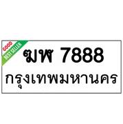 ทะเบียนรถ7888- ฆฬ7888 ราคา: 59,001 บาท