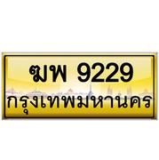 ทะเบียนรถ9229- ฆพ9229 ราคา: 85,001 บาท