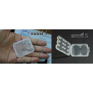 กล่องเก็บ SD การ์ด (รหัสสินค้า : XJ-005)