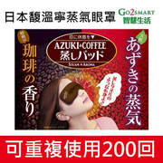 [Go2Smart Smart Life] Japan แว็นนิ่งไอพอกหน้ากาก Vapor Eye Mask มาส์กหน้ากากดวงตาที่อบอุ่นกาแฟ Bean Eye Mask รีเฟรชหน้ากากดวงตาหน้ากากตา Steam Soothing SPA Eye Mask