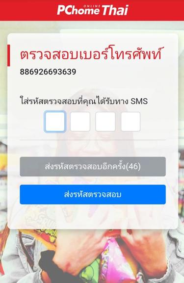 STEP 05. ใส่รหัสตรวจสอบที่คุณได้รับทาง SMS