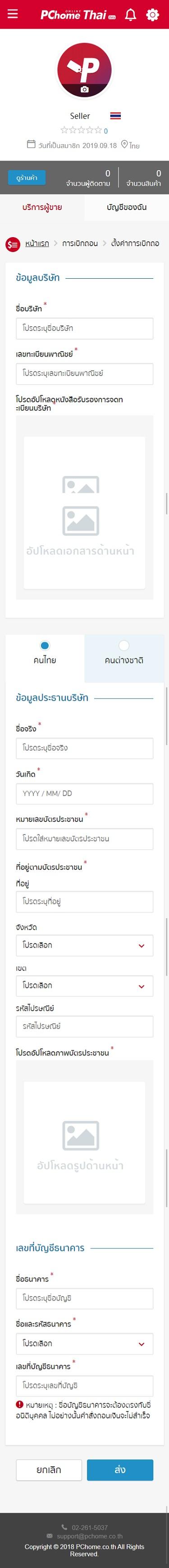 STEP 06-1. ใส่ข้อมูลร้านค้าและอัปโหลดหนังสือรับรองบริษัท (อายุไม่เกิน 6 เดือน) ทั้งนี้หากผู้มีอำนาจลงนามถือสัญชาติไทย คุณต้องอัปโหลดภาพถ่าย/สำเนาบัตรประจำตัวประชาชนของผู้มีอำนาจลงนามด้วย โปรดตรวจสอบให้มั่นใจอีกครั้งว่าชื่อบัญชีธนาคารตรงกับนิติบุคคลที่ปรากฏบนหนังสือรับรองบริษัท หากไม่เช่นนั้นคำสั่งถอนเงินอาจล้มเหลว