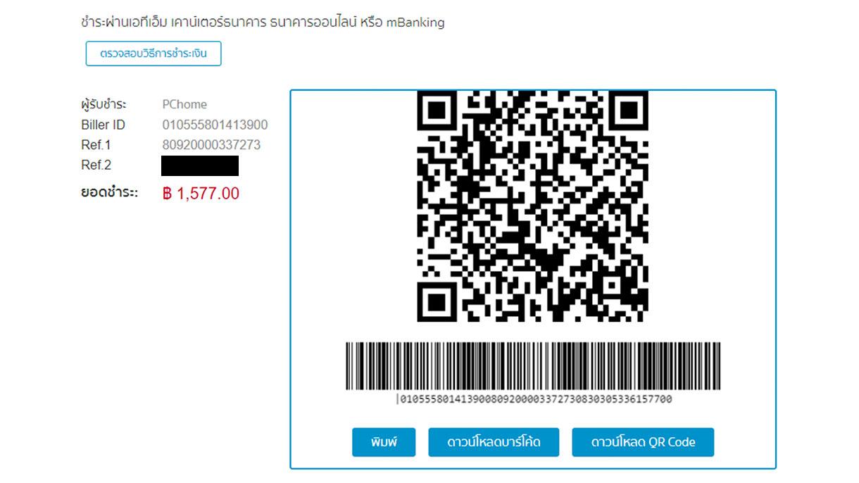 """STEP 01. หลังจากเลือกวิธีการชำระเงินแบบ """"ATM/เอ็มแบงก์กิ้ง"""" แล้วคลิกชำระเงิน เมื่อตรวจสอบข้อมูลการสั่งซื้อแล้ว โปรดชำระเงินผ่านเอทีเอ็ม โมบายแบงก์กิ้ง ไอแบงค์กิ้ง ของธนาคารที่ร่วมให้บริการ หรือดูขั้นตอนการชำระเงินผ่านโมบายแบงก์กิ้งได้ที่ขั้นตอนถัดไป (สแกนคิวอาร์โค้ด) ช่องทางการชำระเงิน"""