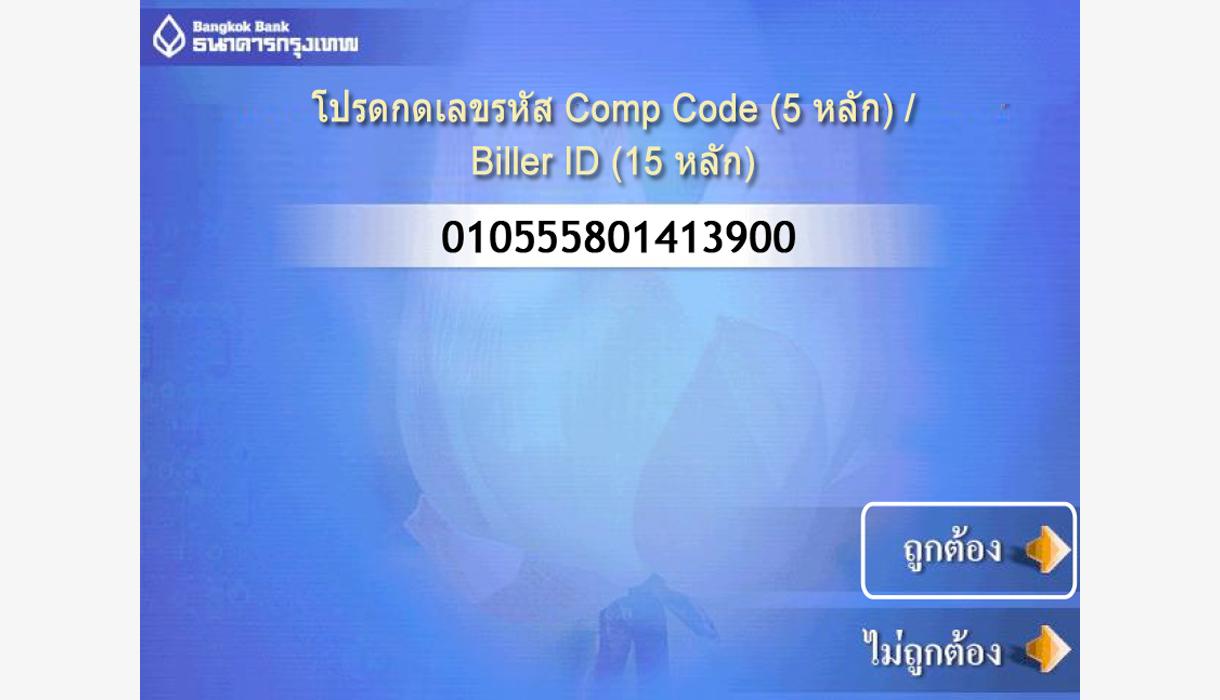 STEP 03. ในช่องผู้รับเงิน โปรดใส่หมายเลขผู้เรียกเก็บเงิน 010555801413900 หรือค้นหา PChome Thailand
