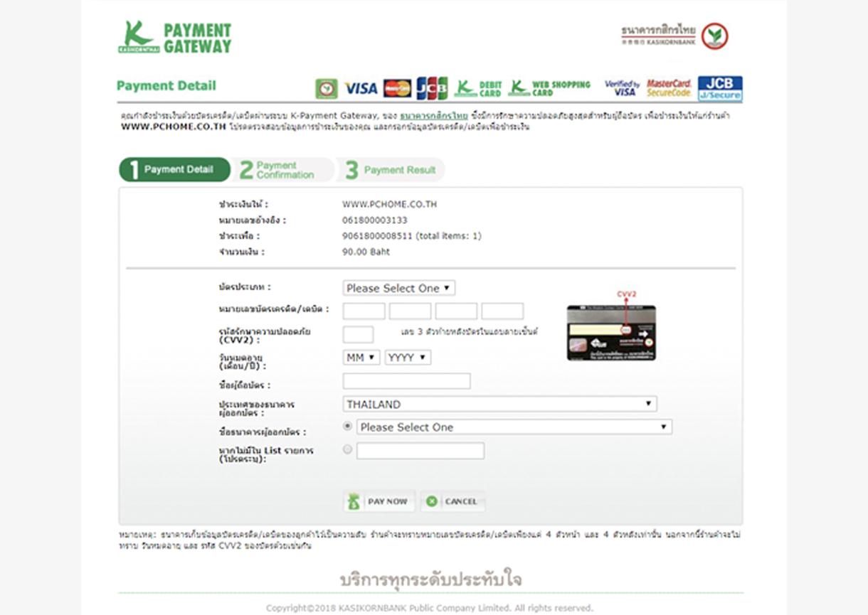 """STEP 01. เลือกวิธีการชำระเงินแบบ """"บัตรเครดิต/บัตรเดบิต"""" แล้วคลิกชำระเงิน ระบบจะนำคุณไปยังระบบชำระเงินออนไลน์ของธนาคารกสิกรไทย โปรดตรวจสอบความถูกต้องของข้อมูลการสั่งซื้อ (เลขที่ใบสั่งซื้อ/จำนวนสินค้า) แล้วกรอกข้อมูลบัตรได้เลย"""