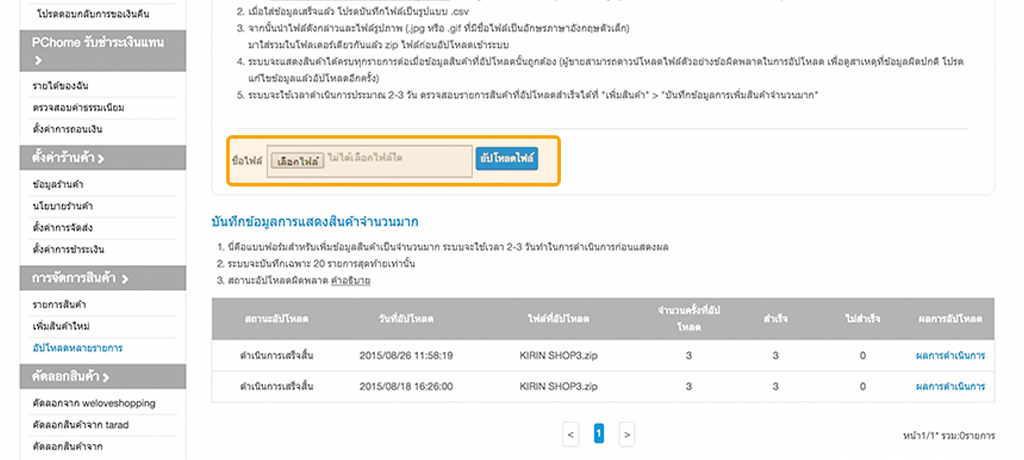 STEP 04. บันทึกไฟล์แบบฟอร์มเป็น .csv แล้วอัปโหลดพร้อมรูปภาพเป็นไฟล์ zip (โดยไม่มีโฟลเดอร์) หมายเหตุ: ไฟล์ภาพต้องเป็น .jpg หรือ .gif และโปรดตั้งชื่อรูปภาพด้วยตัวอักษรเล็กในภาษาอังกฤษเท่านั้น